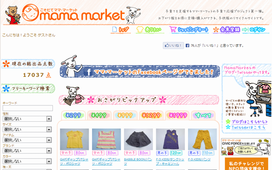 マママーケット