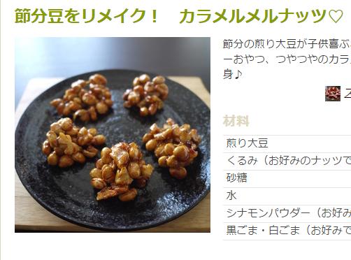 2015-01-31_節分豆リメイク