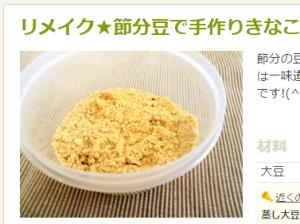 2015-01-31_1213節分豆リメイク