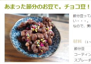 2015-01-31_1214節分豆リメイク