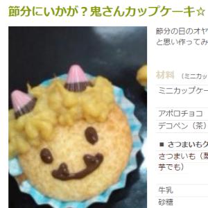 2015-01-31_1217節分カップケーキ