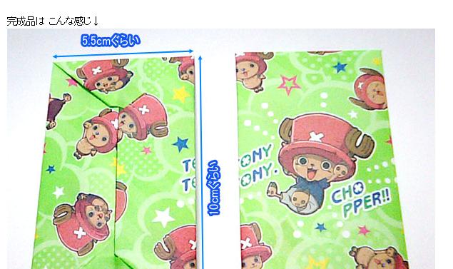 2015-12-21_1048ぽち袋