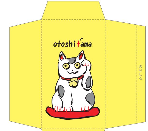 2015-12-21_1052ぽち袋